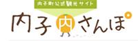 内子町公式観光サイト「内子さんぽ」